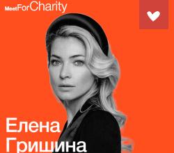 Победитель аукциона Meet For Charity
