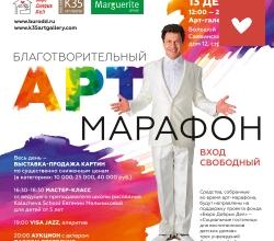 """Арт-марафон """"Charity Art"""""""