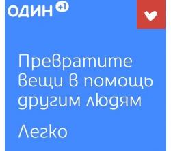 "Помогайте с ""Один плюс Один""!"