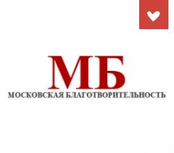 Московская Благотворительность