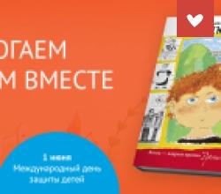"""Международный день Защиты Детей вместе с """"Бюро Добрых Дел"""" и Литрес"""