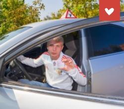 Успешное окончание курсов вождения