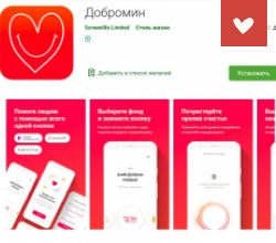 Новое приложение от Тимура Бекмамбетова