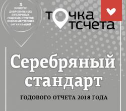 Наш фонд серебрянный победитель всероссийского конкурса