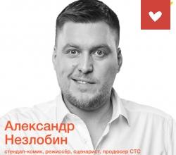 Встреча с Александром Незлобиным в поддержку нашего фонда