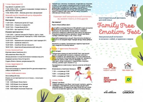 Фестиваль Family Tree Emotion Fest