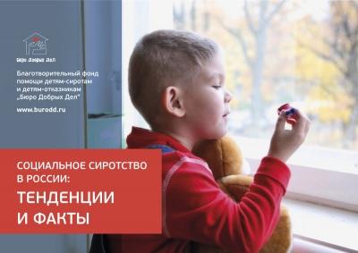 Социальное сиротство в России: тенденции и факты