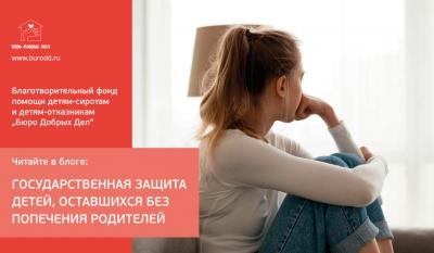 Государственная защита детей, оставшихся без попечения родителей