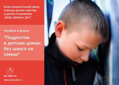 Подростки в детских домах: без шанса на семью
