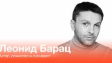 Герой аукциона – актер, режиссер и сценарист – Леонид Барац
