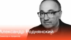 Герой аукциона Александр Роднянский