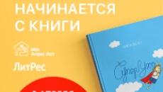 Акция «Добро начинается с книги»!
