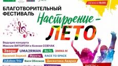 Фестиваль «Настроение -ЛЕТО!»
