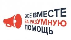 Декларация об основных принципах прозрачности НКО