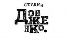 Весенние интеллектуальные игры студии Mikhail Dovzhenko